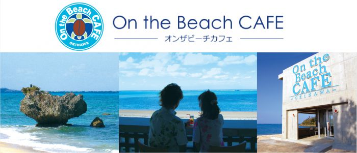 On the Beach CAFE ~癒しの海カフェ体験♪~