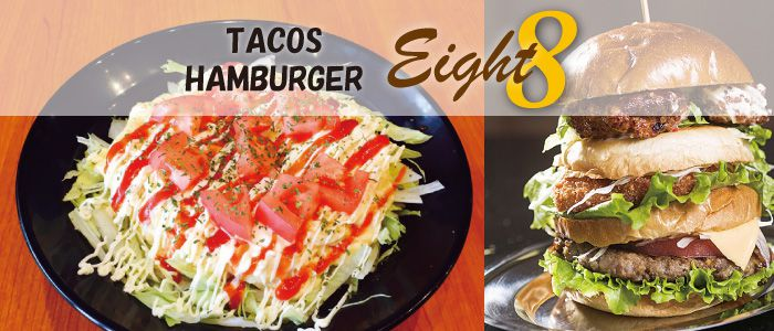 TACOS HAMBURGER Eight 8/食べどころMAP